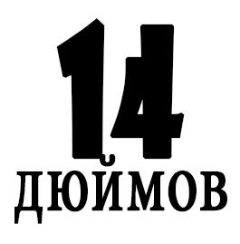 14 ДЮЙМОВ