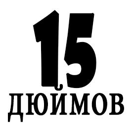 15 ДЮЙМОВ