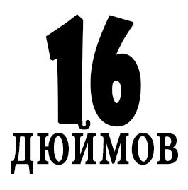 16 ДЮЙМОВ