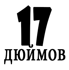 17 ДЮЙМОВ